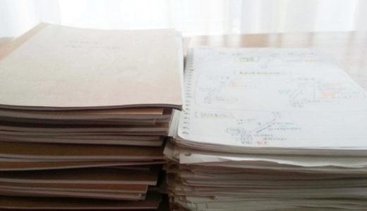 【行政書士の独学】半年で一発合格した勉強法【ガチ体験記】