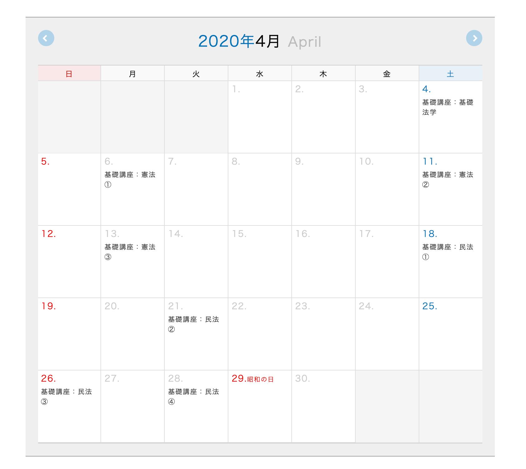 フォーサイト カレンダー