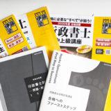 伊藤塾 行政書士 評判