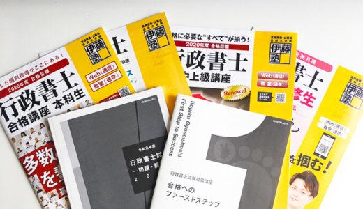 【伊藤塾の評判】元行政書士が、16個の口コミを元に検証!