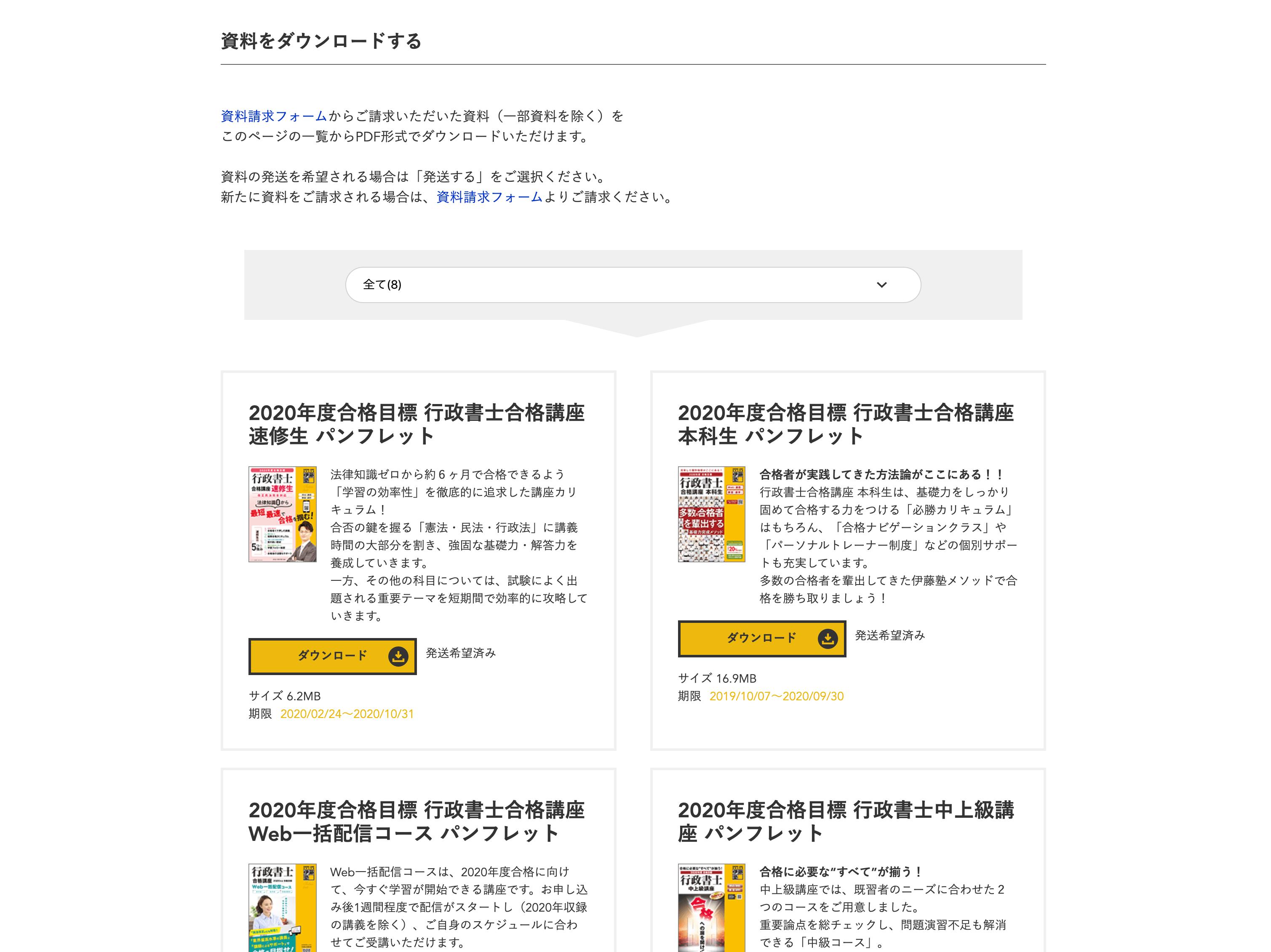 行政書士 pdf