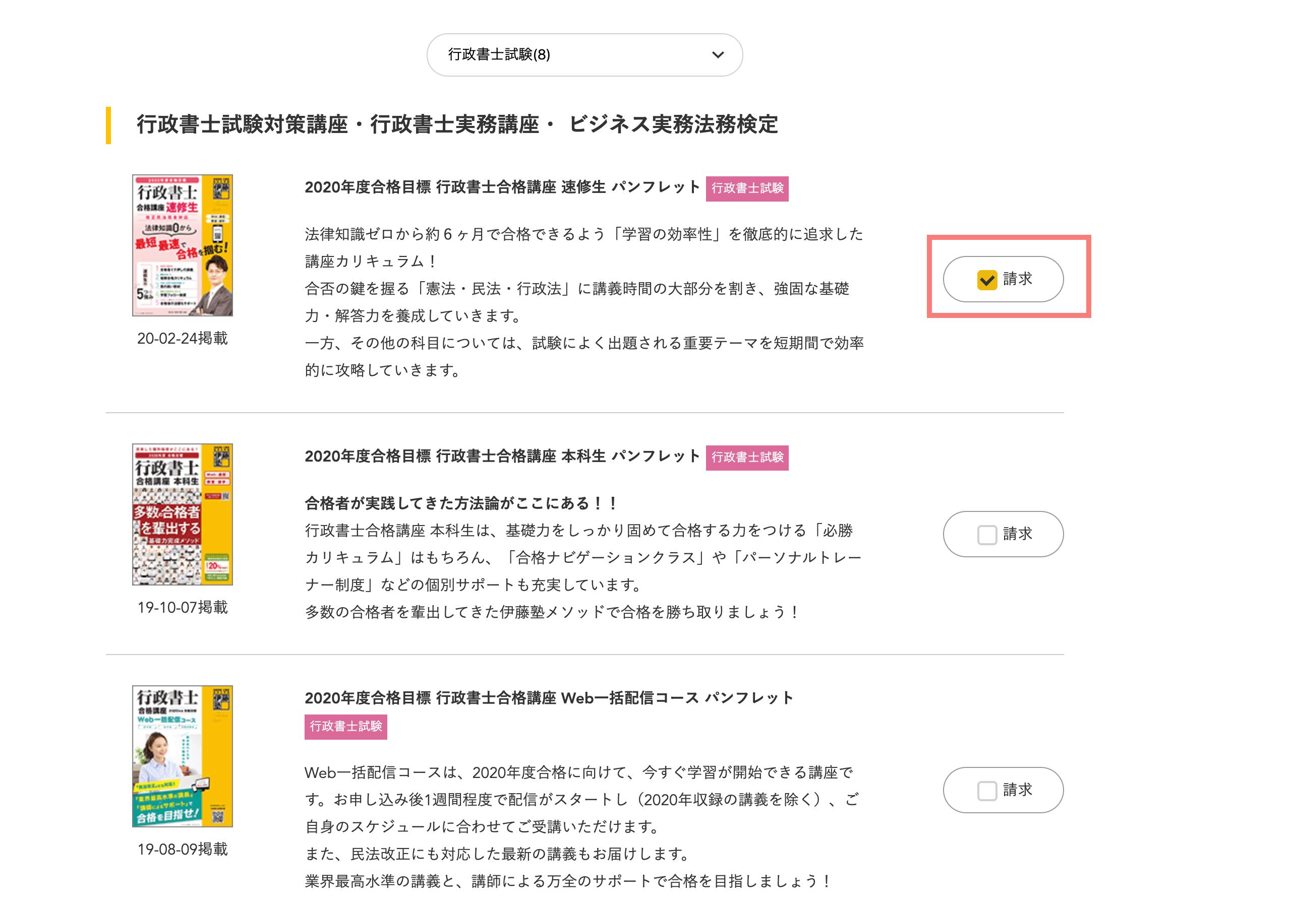 伊藤塾 資料