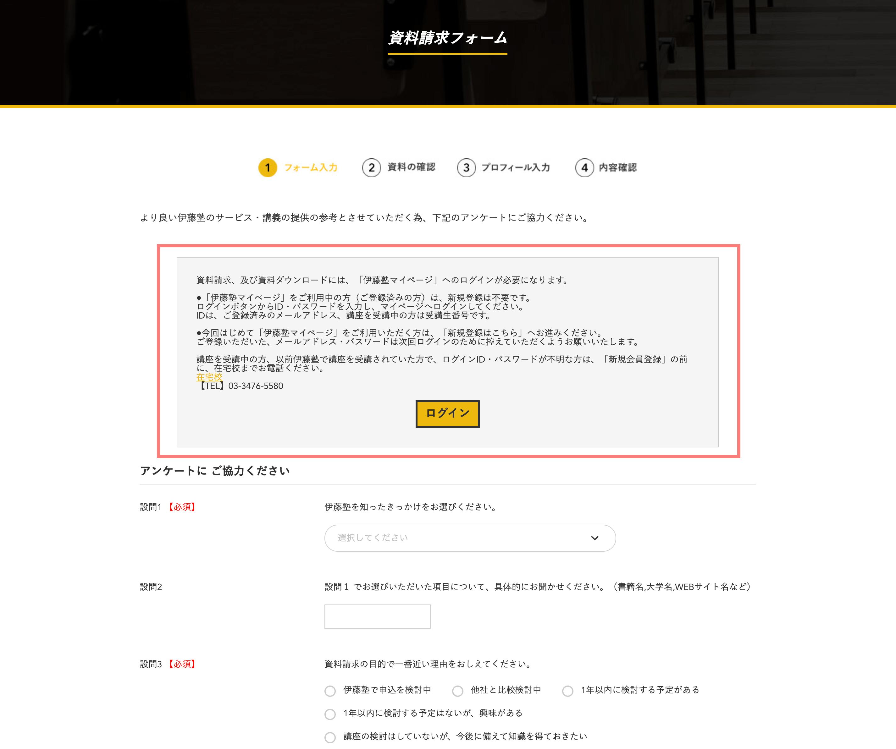 資料請求の申し込み