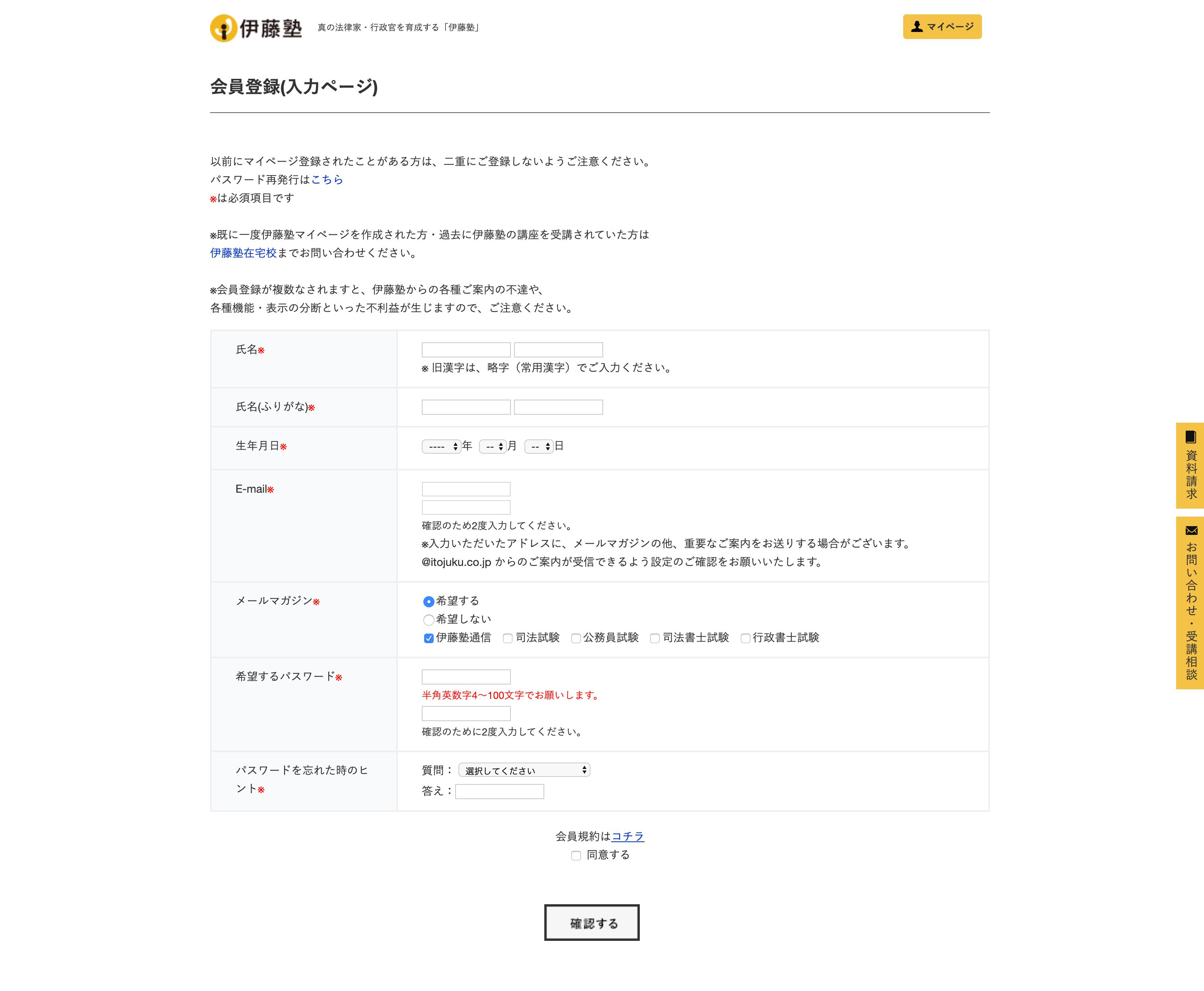 伊藤塾 会員登録