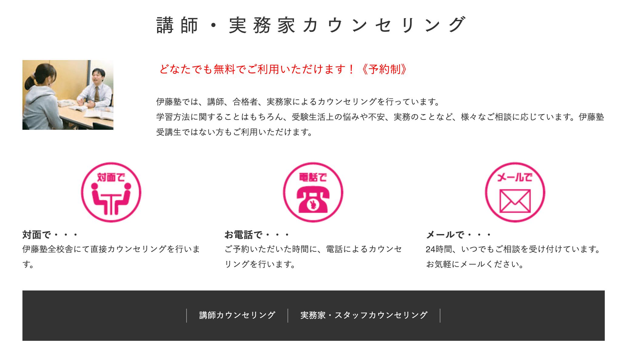 伊藤塾 カウンセリング