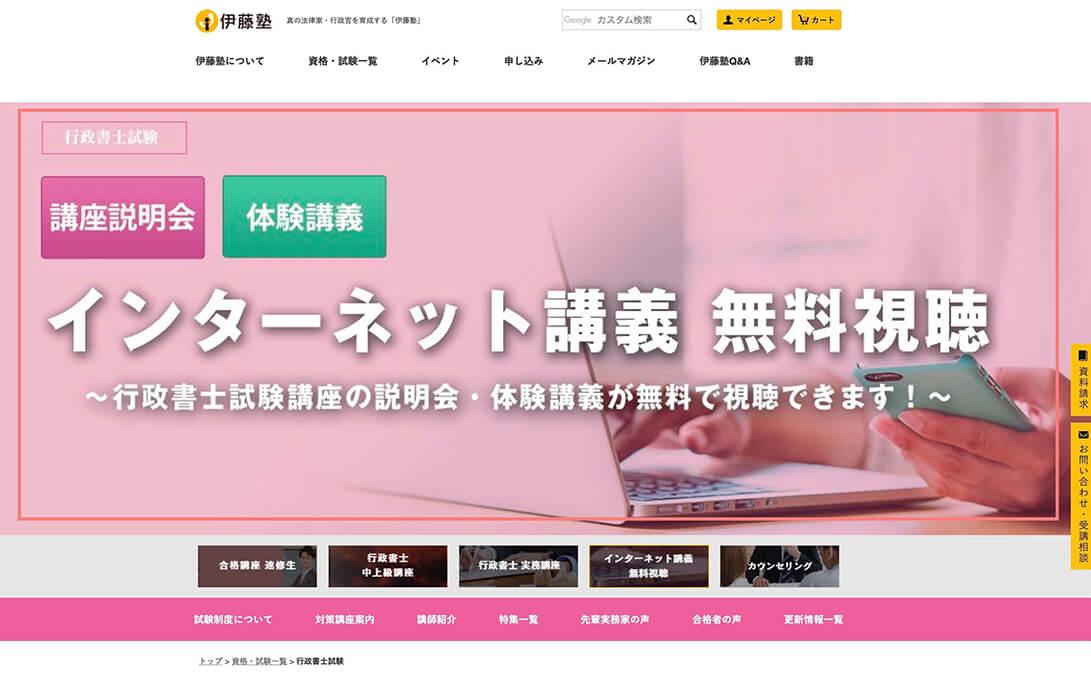 伊藤塾 インターネット講義