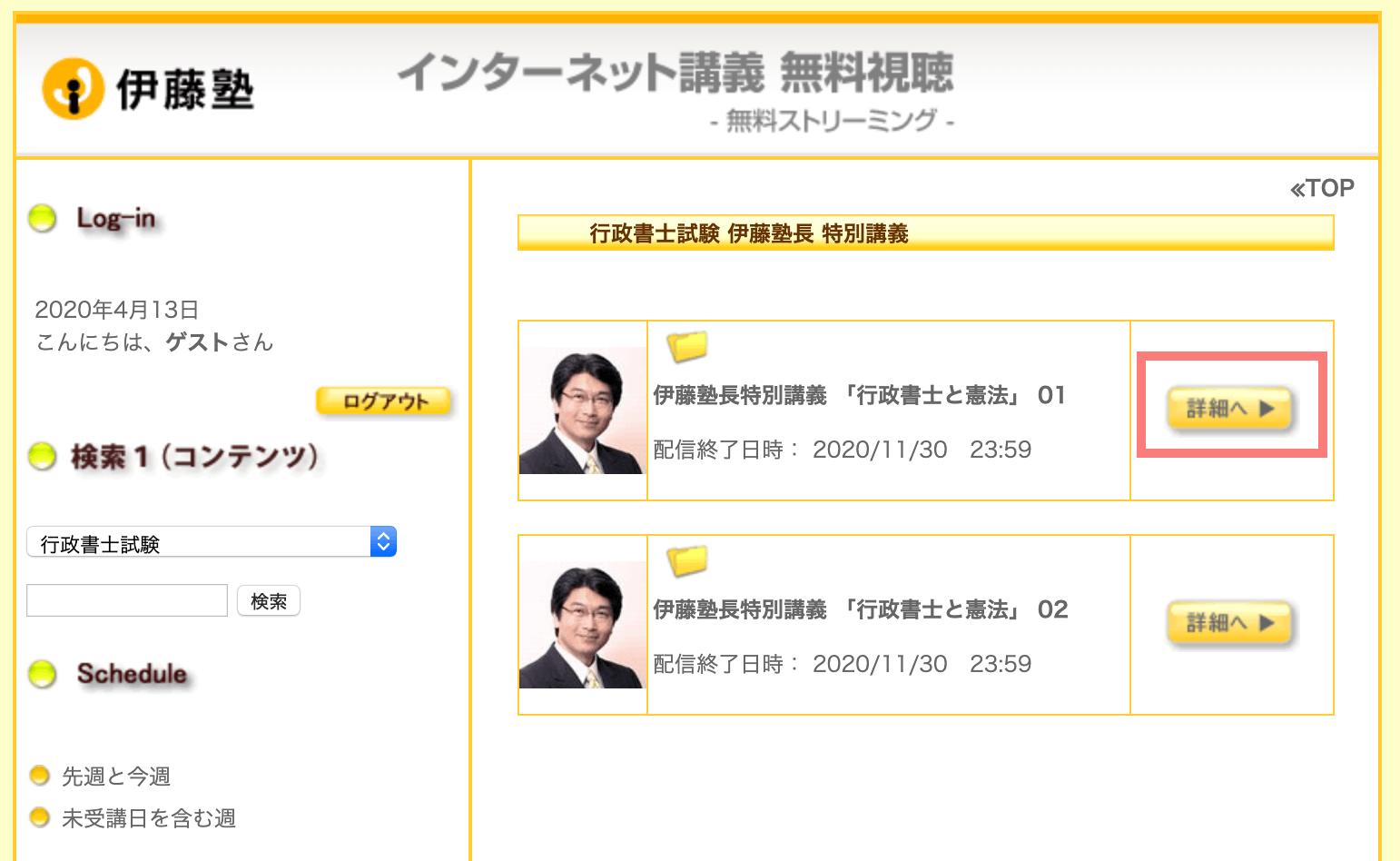 伊藤塾 特別講義