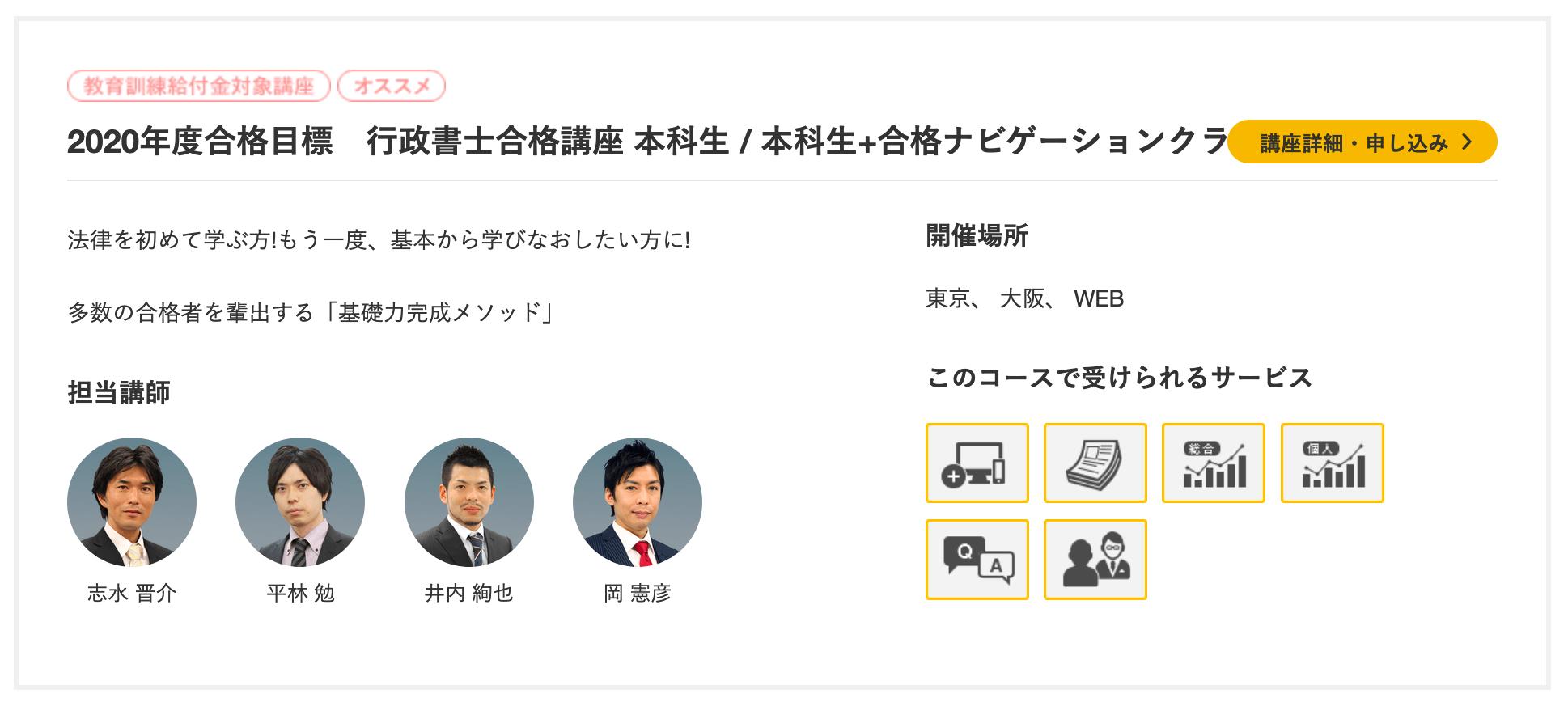 伊藤塾 行政書士 合格講座