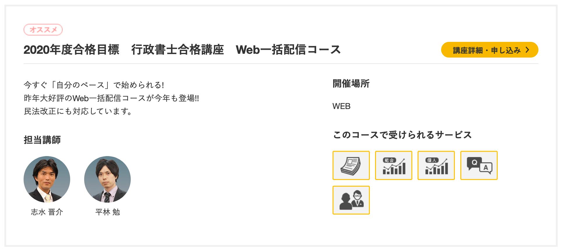 伊藤塾 web一括