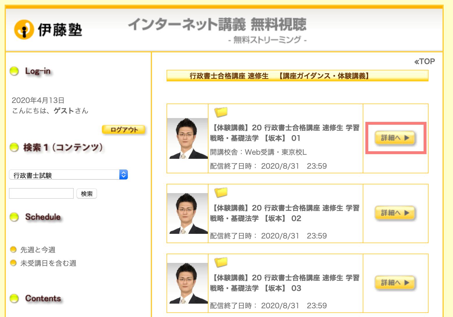 伊藤塾 速修正