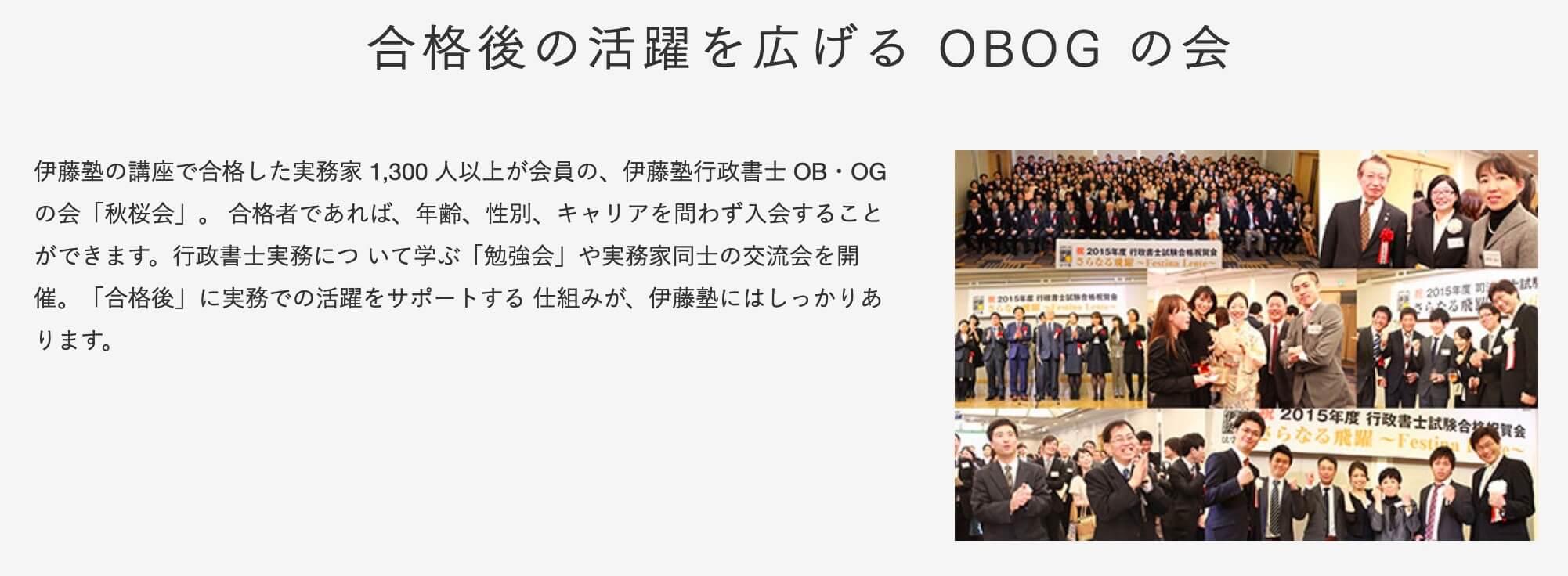 伊藤塾 行政書士 OB