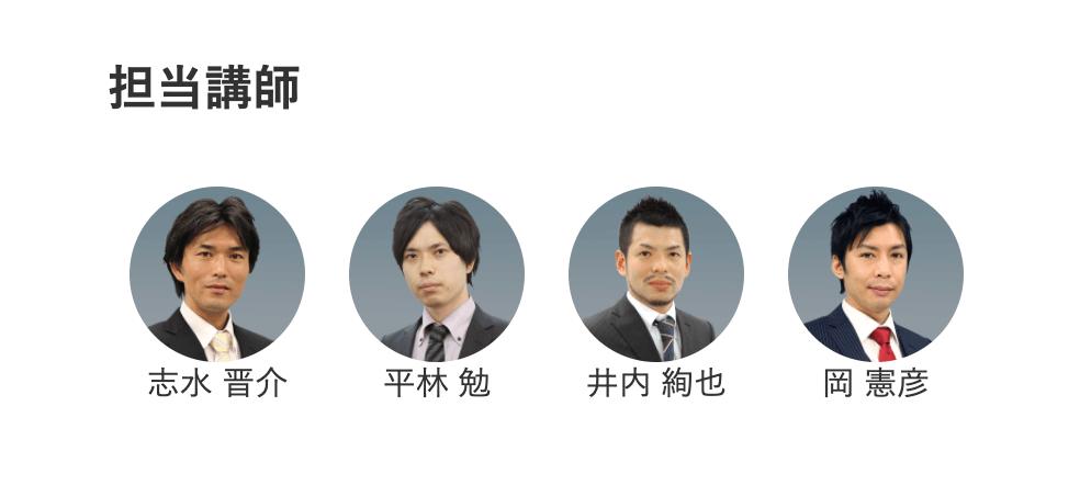 伊藤塾 行政書士 講師
