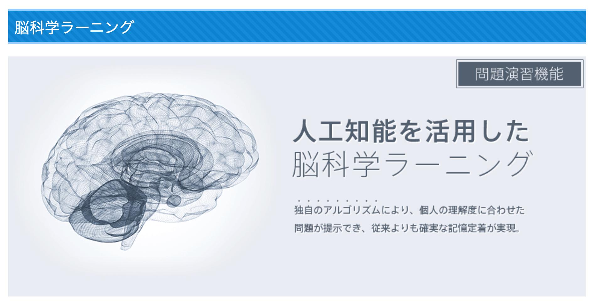 資格スクエア 行政書士 脳科学