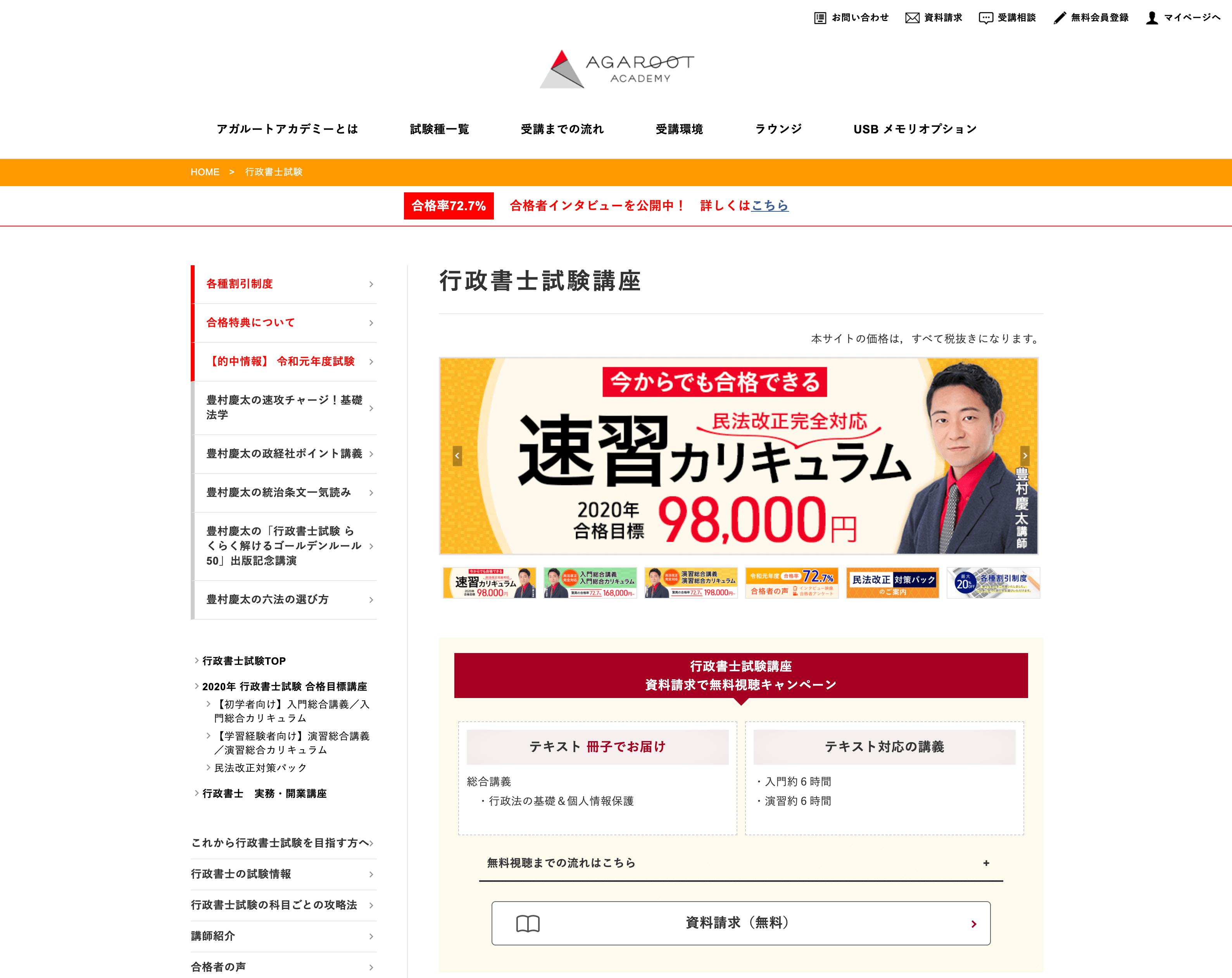 アガルート 行政書士試験講座