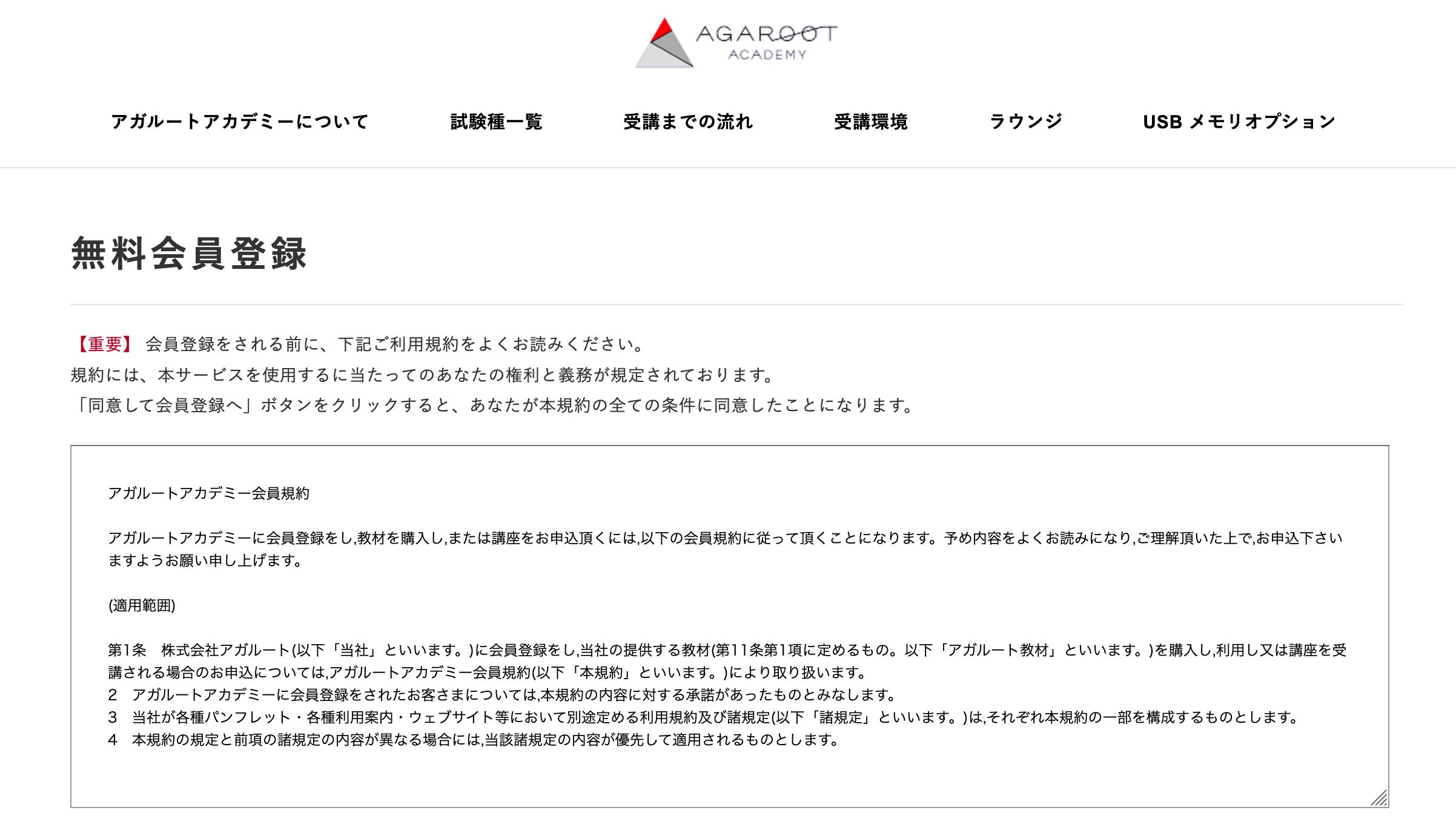 アガルート 無料会員登録