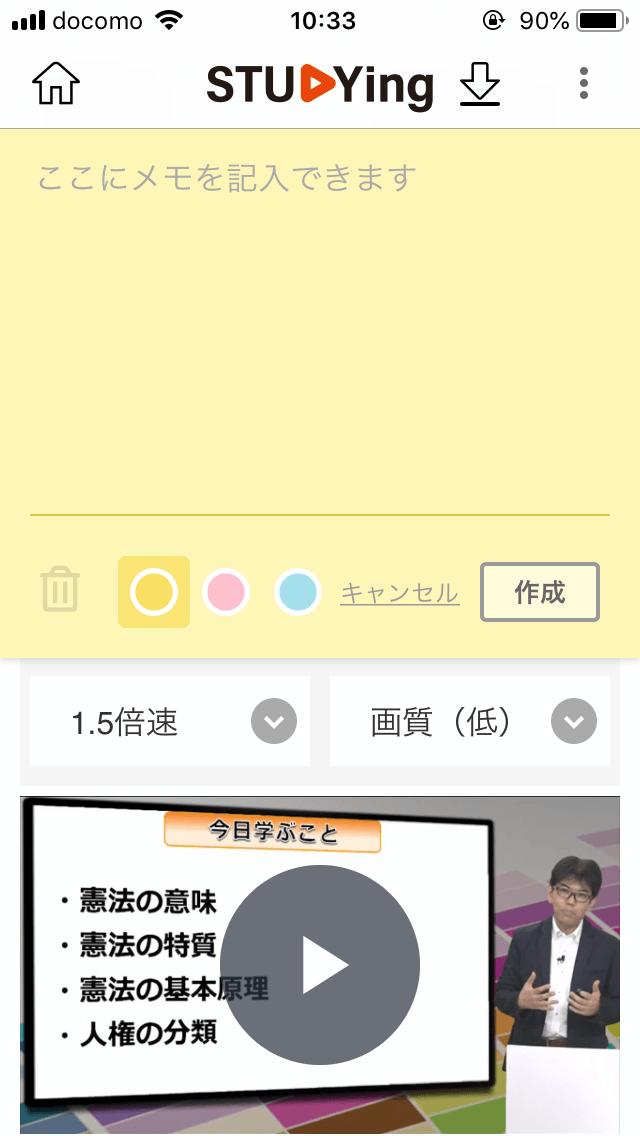スタディング 行政書士 アプリ メモ