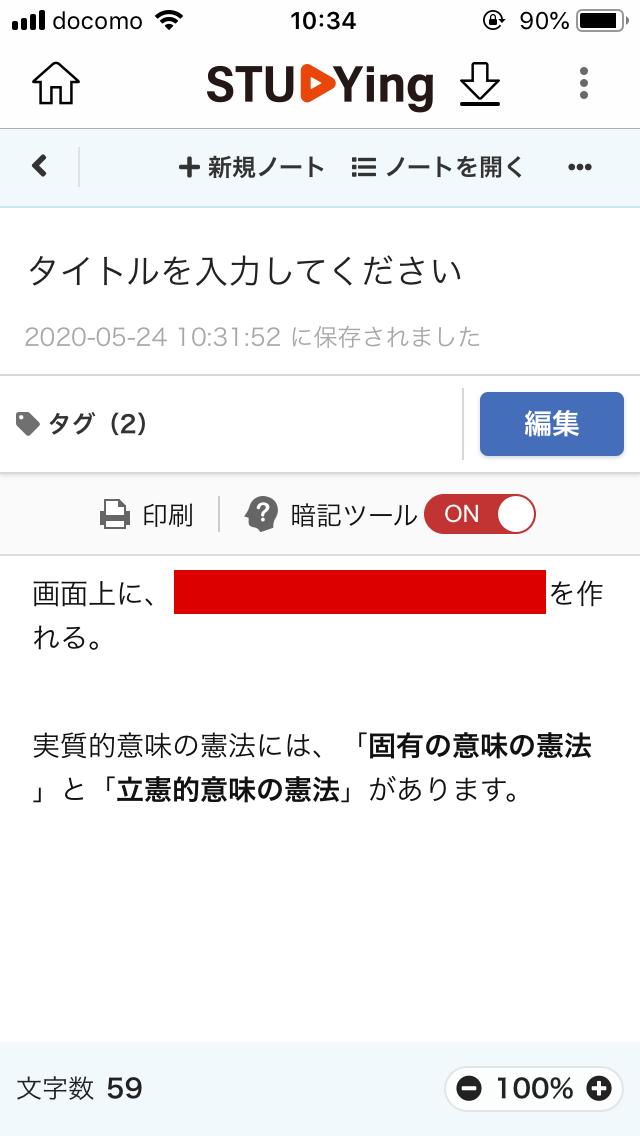スタディング 行政書士 アプリ 暗記