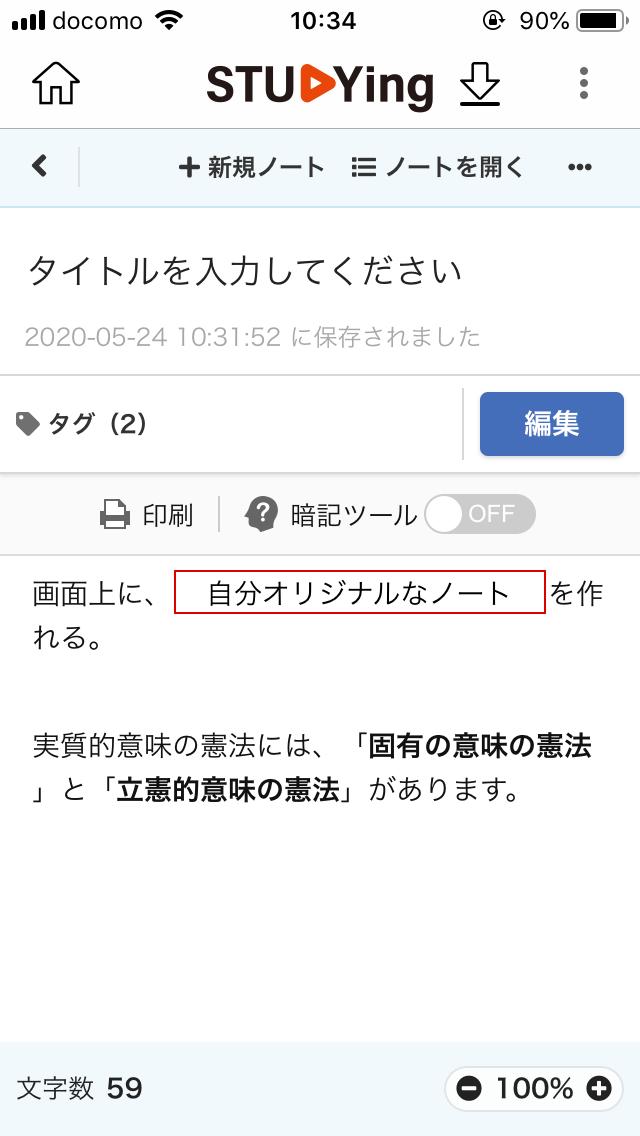スタディング 行政書士 アプリ ノート