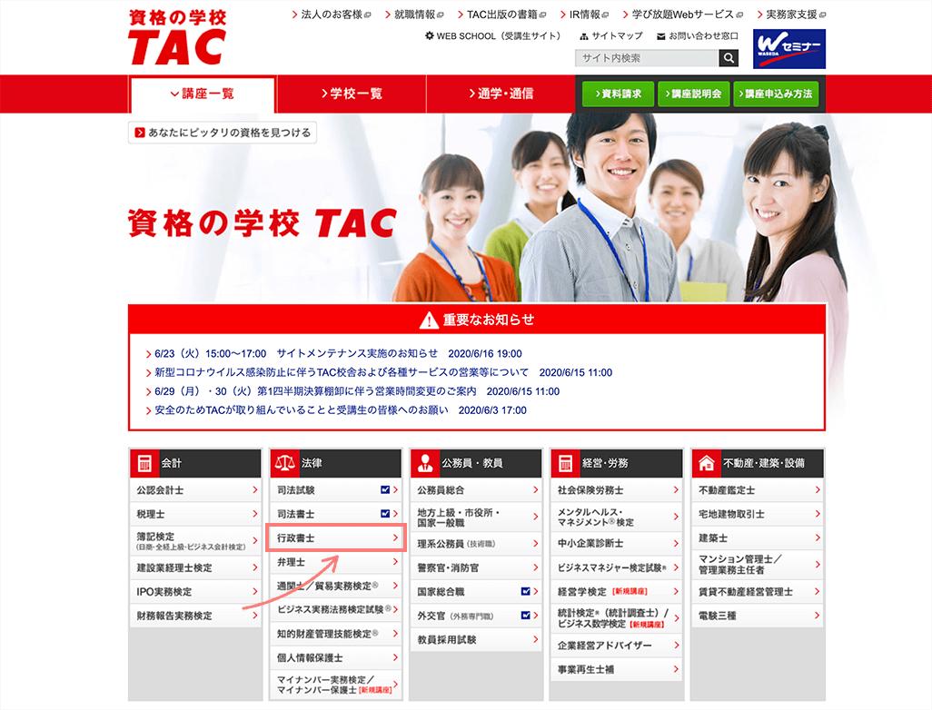 tac 行政書士 資料
