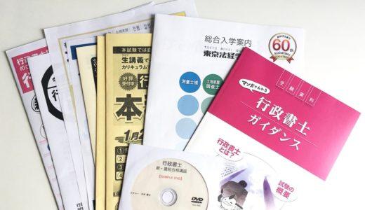 【東京法経学院の評判は?】行政書士講座を、合格者が体験してみた