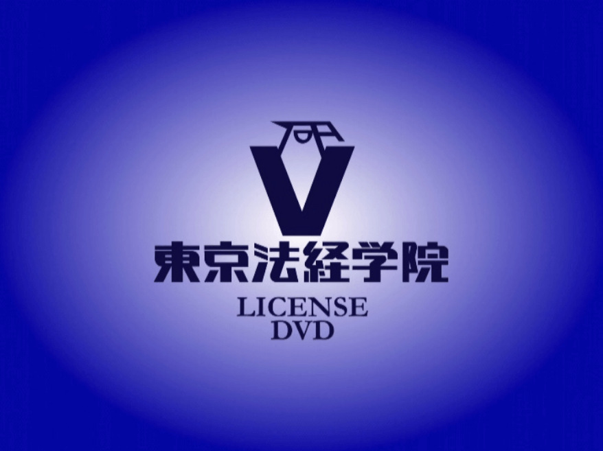 東京法経学院 行政書士 DVD