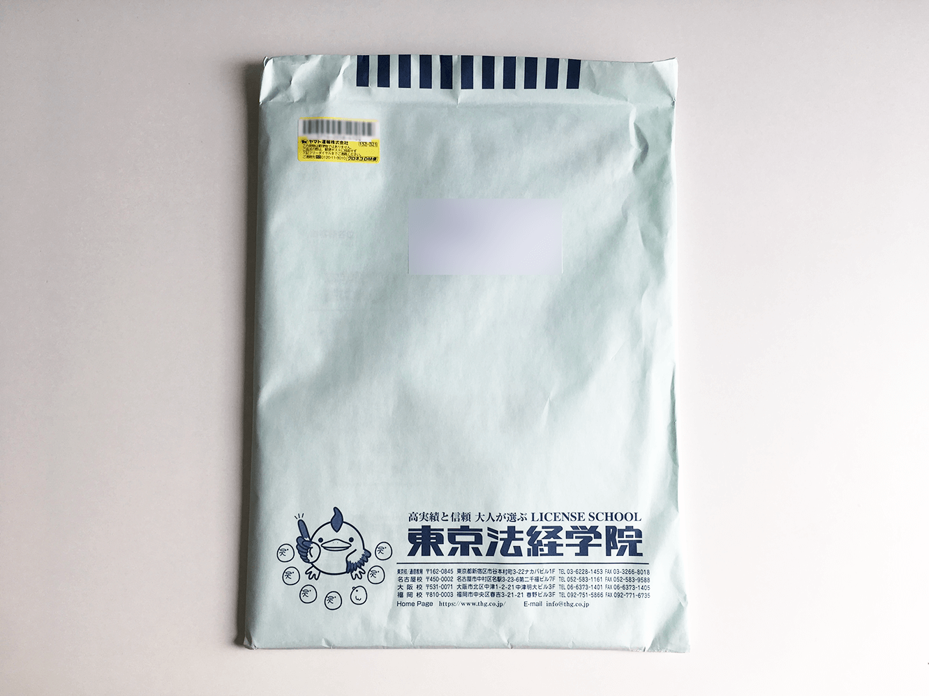 東京法経学院 行政書士 封筒