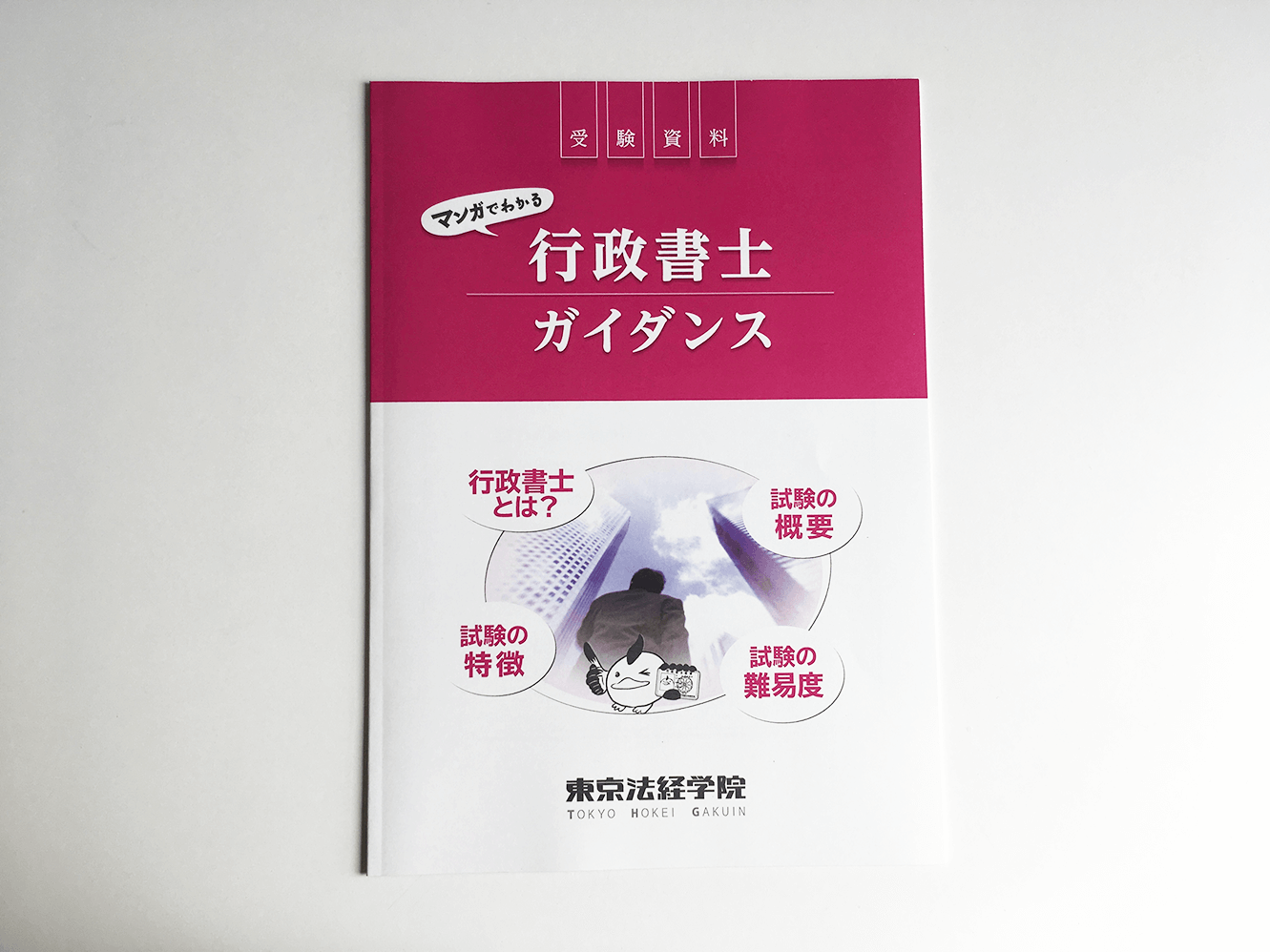 東京法経学院 行政書士 パンフレット