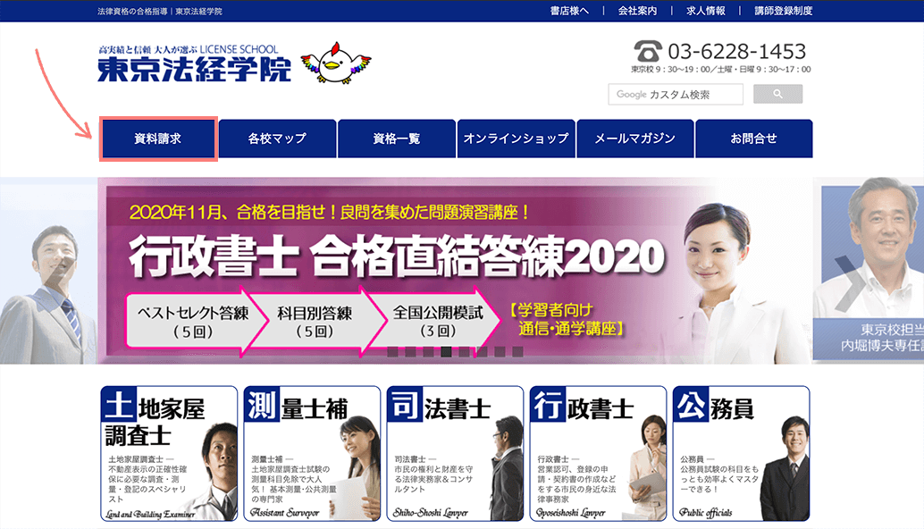 東京法経学院 行政書士 資料請求