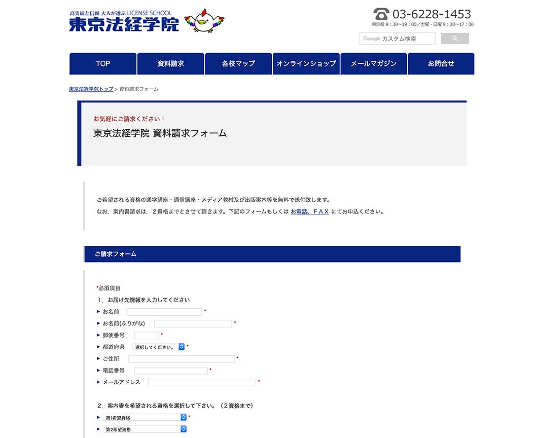 東京法経学院 行政書士 資料請求フォーム
