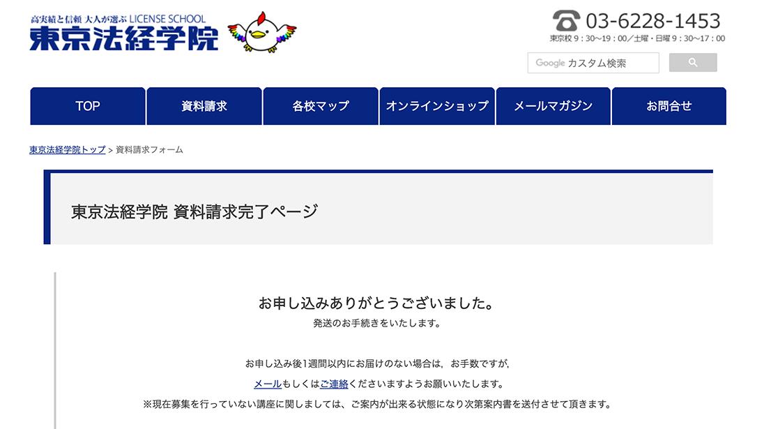 東京法経学院 行政書士 無料