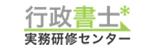 行政書士実務研修センター ロゴ