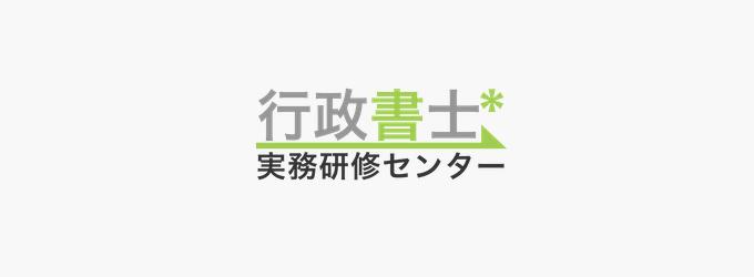 行政書士実務研修センター