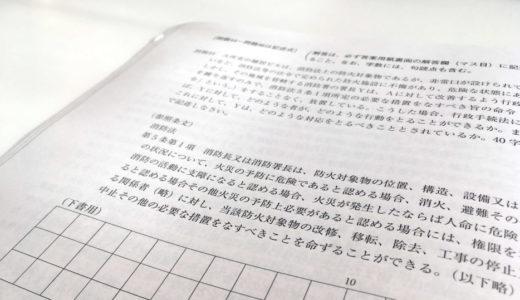 【行政書士試験は難しすぎる?】合格者が否定する、3つの理由