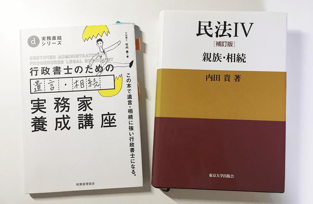 行政書士 本で実務の勉強