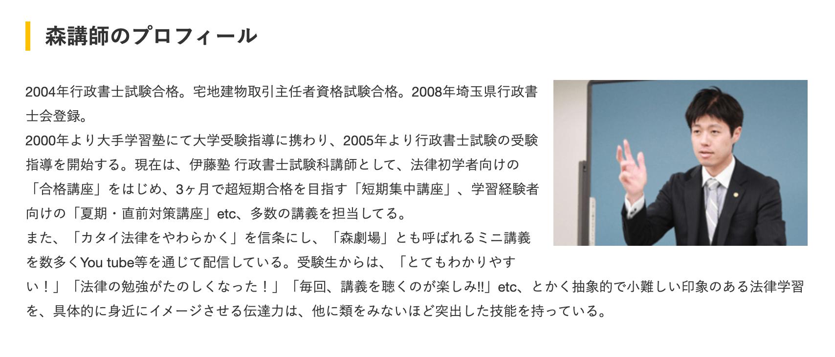伊藤塾 森講師