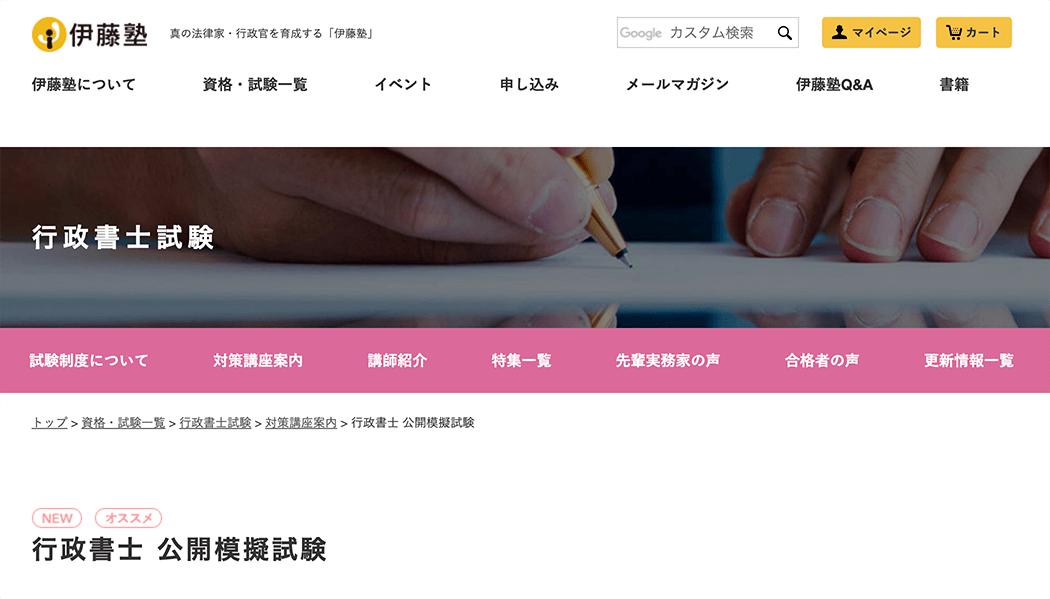 伊藤塾 行政書士 模試