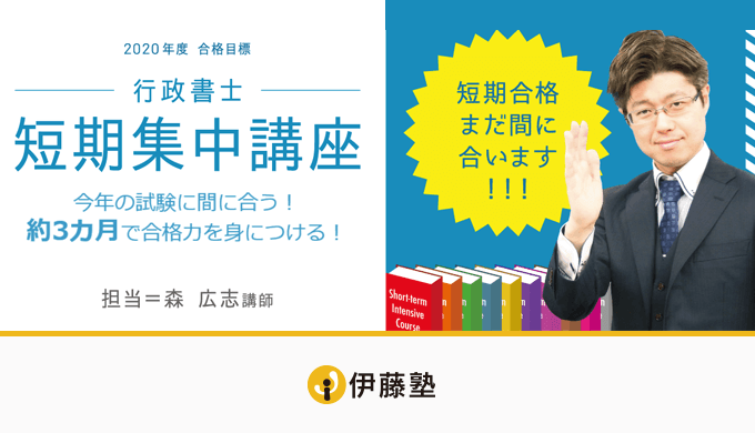 伊藤塾 行政書士 短期集中講座