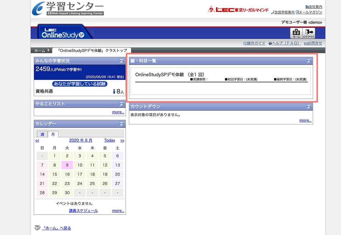 LEC 行政書士 online study デモ