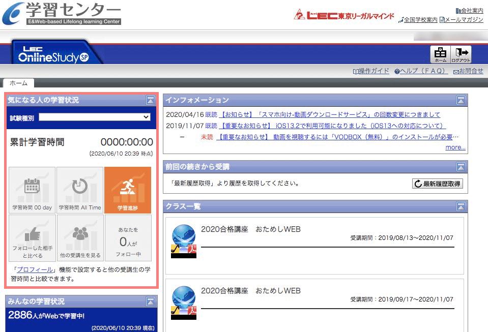 LEC 行政書士 オンライン