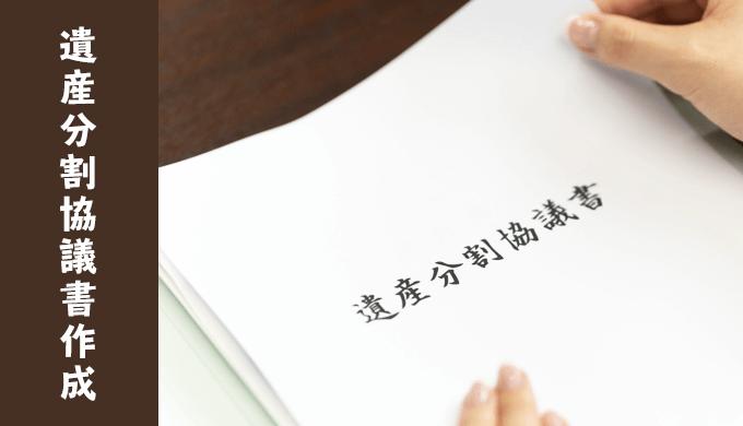 行政書士 実務 遺産分割協議書