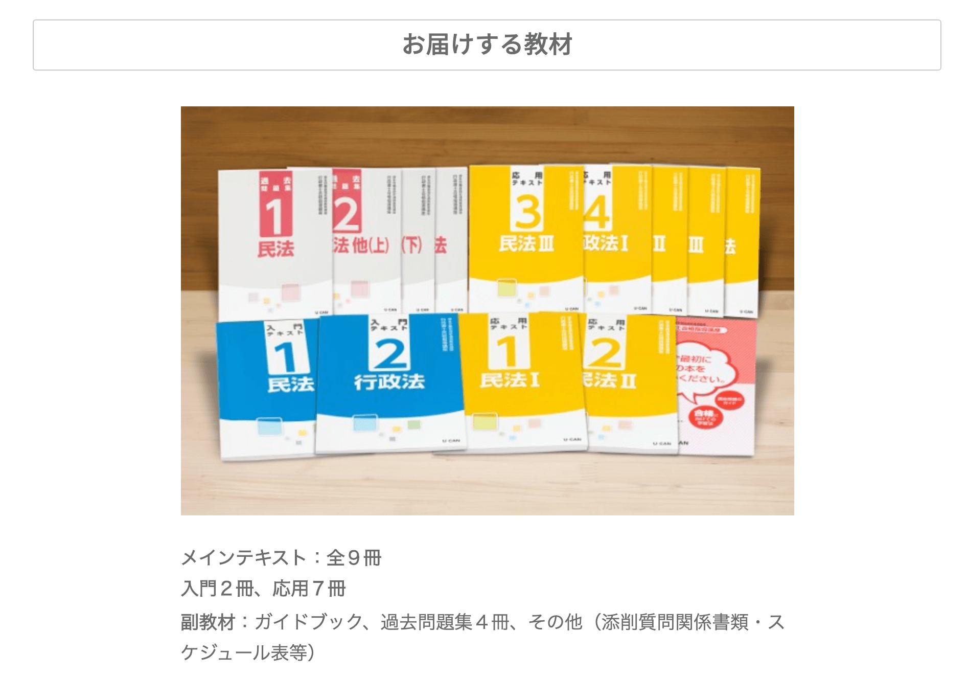 ユーキャン 行政書士 コース