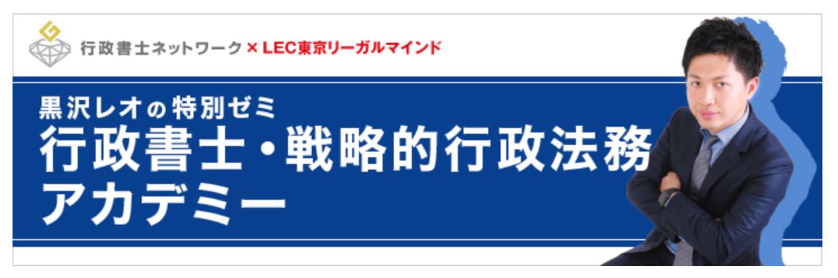 LEC 実務講座 黒沢レオ