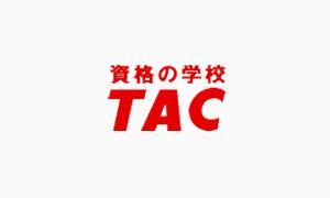 TAC 行政書士講座