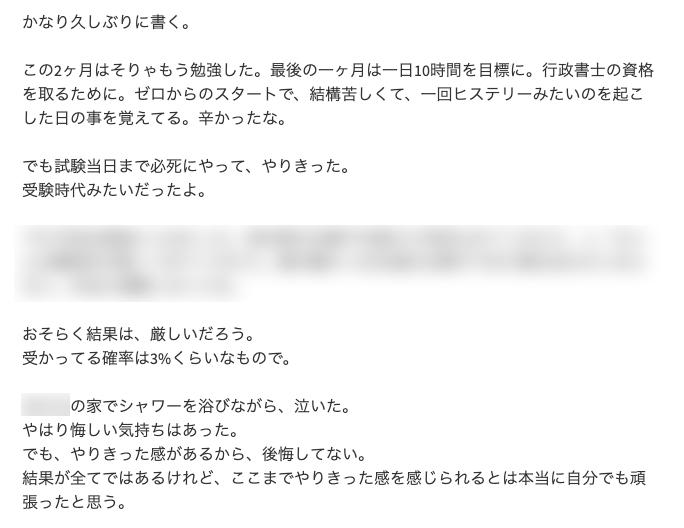 行政書士試験後 日記