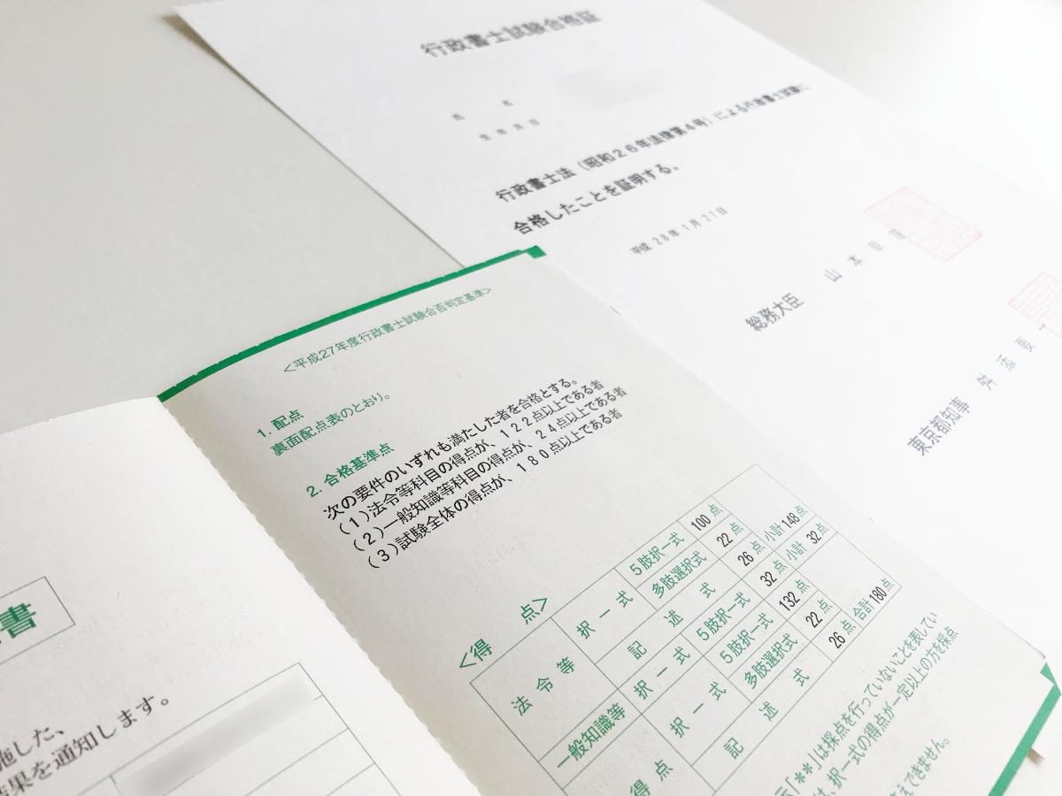 行政書士試験 独学