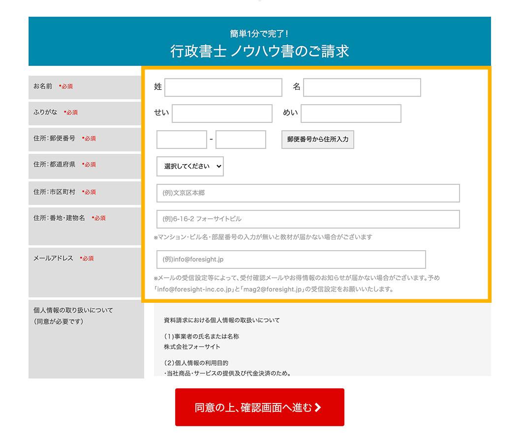 フォーサイト 行政書士 資料請求 申込フォーム