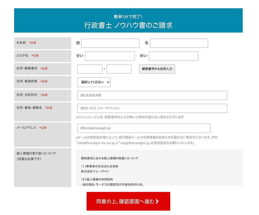 フォーサイト 資料請求 申込フォーム