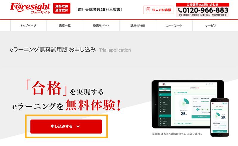 manabun 無料体験 申し込み