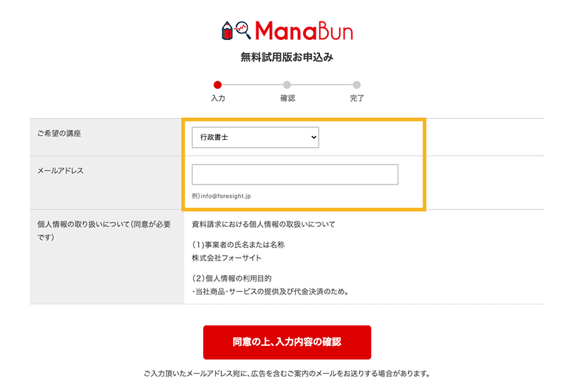 manabun 無料体験 メールアドレス