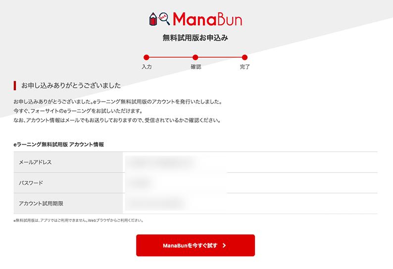 manabun 無料体験 パスワード